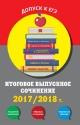 Итоговое выпускное сочинение 2017-2018 г